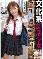 「文化系部活少女 軽音部 まお」のパッケージ画像