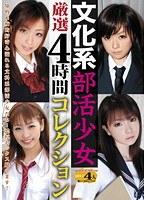 文化系部活少女 厳選4時間コレクション