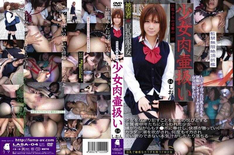 少女肉壷扱い 04