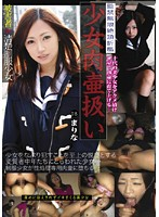 LASA-08 Muranishi Marina - Young Lady Treated As a Container of Flesh 08
