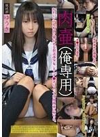LASE-13 Itano Yuki - Broadcasting Section Courage Meat Jar
