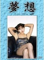 「夢想 37」のパッケージ画像