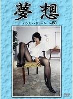 「夢想 50」のパッケージ画像