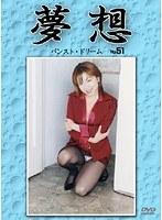 「夢想 51」のパッケージ画像