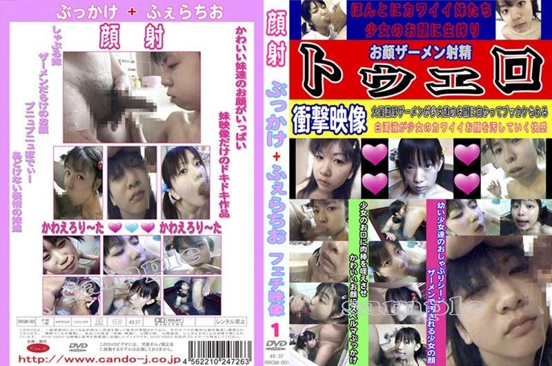 [RRGM-001] トウエロ ロリ 顔射 お顔ザーメン射精 1