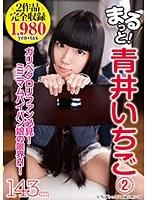 Marutto!Aoi Strawberries 2