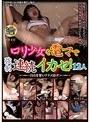 ロリ少女を電マで強制連続イカセ!12人