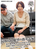 ATPC-030 Aged Married Couple With Aspiring Wishes Wife's Stranger Stick I Wanted To See Sex And Brought Me In Secret Is AV Interview Sumire 50 Years Old