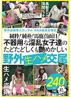 ATPF-001 Outdoor Voyeur Amateur Couple AAA Class Beautiful Woman Limited Pure!Simple!Idiot Serious!Awkward Nymphos Girls Ninety Shimmering Outdoor Raw Sex Matings 240 Minutes 9 Pairs