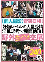ATPF-002 【Personal Photo Shoots】 Blue Jelly Days!Massive Fertilization Of Pregnancy Level Blushing Blushing With Horny Thoughts!Outdoor Raw Skeleton Male Pair 240 Minutes 9 Pairs