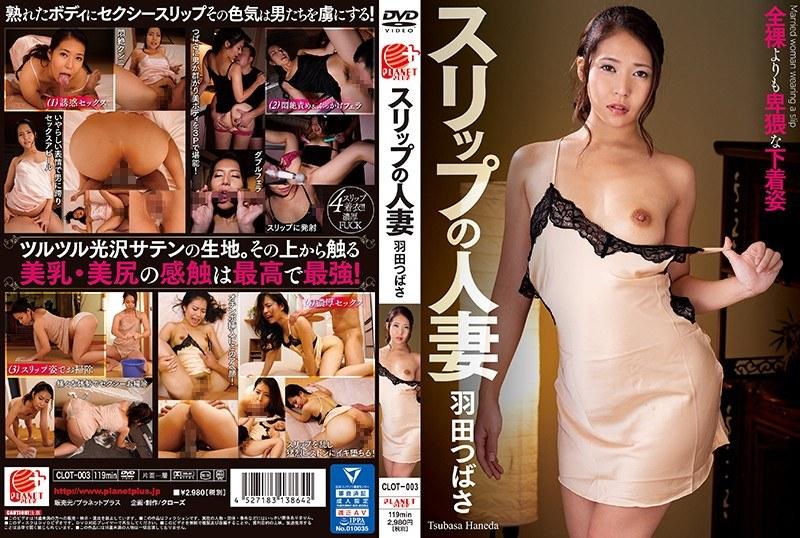 CLOT-003 Slip Wife Tsubasa Haneda