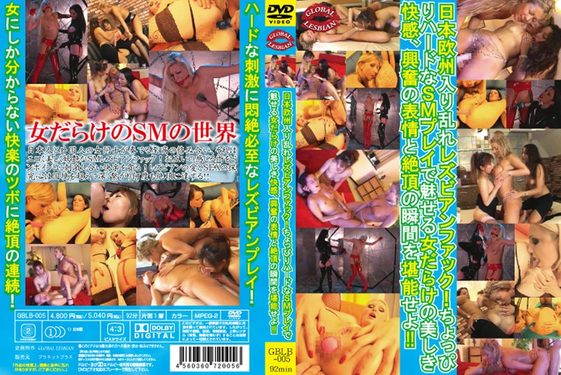 [GBLB-005] 日本欧州入り乱れレズビアンファック! ちょっぴりハードなSMプレイで魅せる女だらけの美しき快感、興奮の表情と絶頂の瞬間を堪能せよ!!