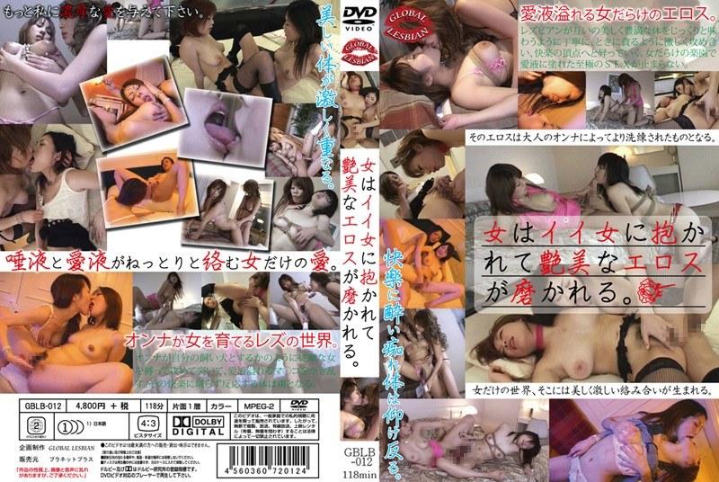 [GBLB-012] 女はイイ女に抱かれて艶美なエロスが磨かれる。 GBLB