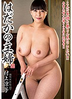 HDKA-105 Murakami Ryoko Residing In Shinagawa-ku, Hara's Housewife (40)