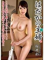 【数量限定】はだかの主婦 川崎市在住 桜井彩(28) パンティと生写真付き
