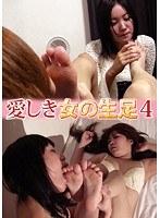 愛しき女の生足 4(プラネットプラス)【mrfk05】
