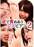 Image MRFL-02 2 blame each other lesbian feet
