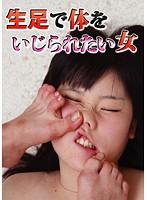 生足で体をいじられたい女(プラネットプラス/ミスターフット)【mrfl03】