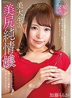 美大生の美尻純情娘 加藤ももか NACR-275画像