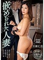 嵌められた人妻 片瀬仁美 NACR-317画像