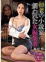初老の小説家に飼われた女編集者 舞原聖 NACR-353画像
