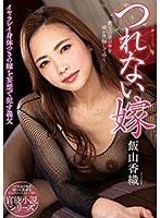 つれない嫁 飯山香織 NACR-355画像