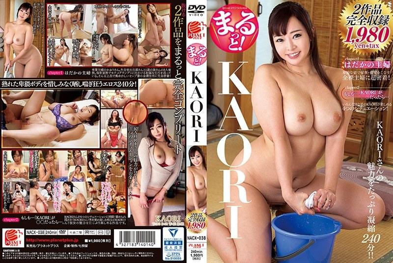 NACX-038  All Out! KAORI