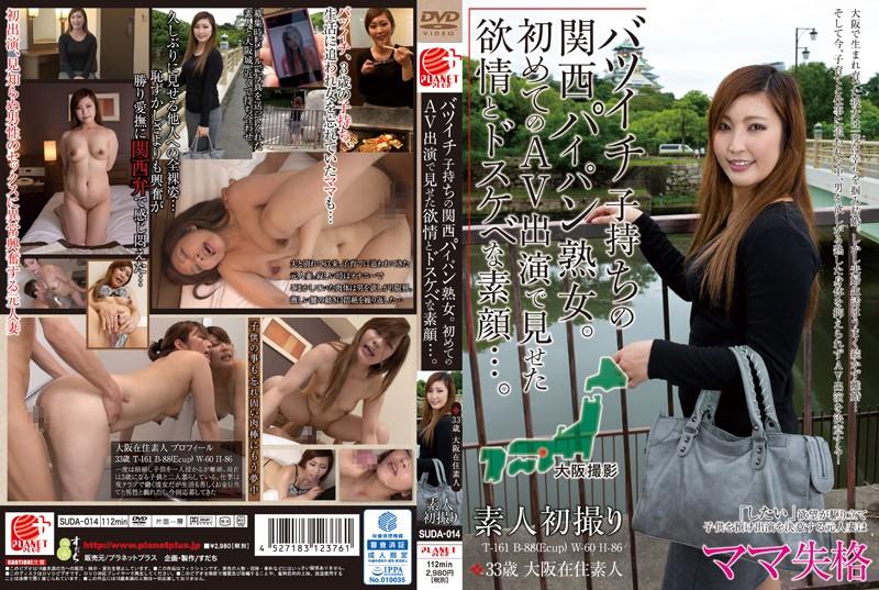 無字幕-suda-014-バツイチ子持ちの関西パイパン熟女-初めてのav出演で見せた欲情とドスケベな素顔-33歳大阪在住素人