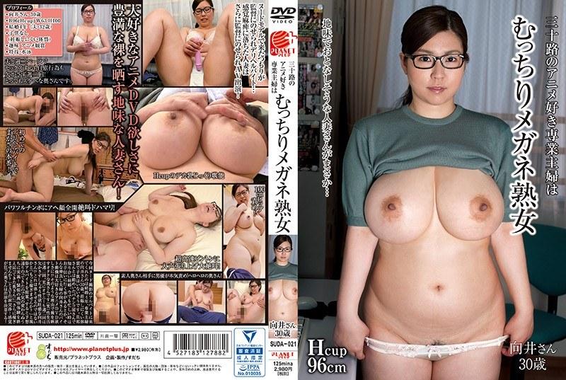 【数量限定】三十路のアニメ好き専業主婦はむっちりメガネ熟女 向井さん30歳 パンティと生写真付き
