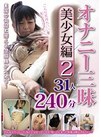 SWAT-018 240 Minutes Part 2 31 Pretty People Galore Masturbation