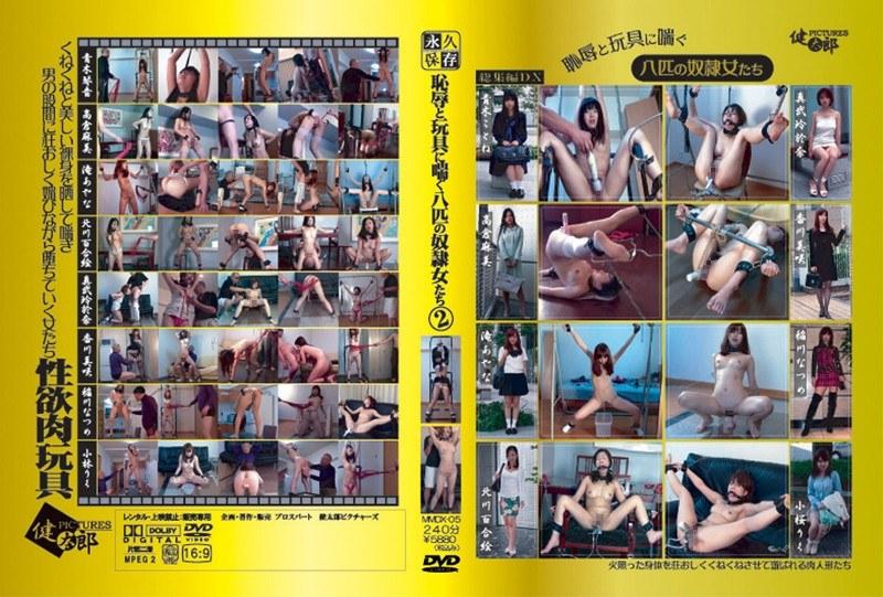 [MMDX-05] 恥辱と玩具に喘ぐ八匹の奴隷女たち 2 滝あやな 香川美咲 稲川なつめ 高倉麻美