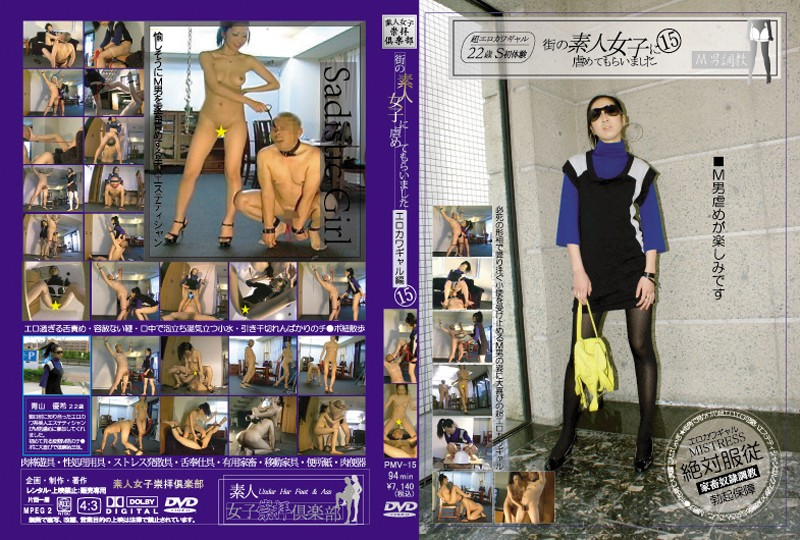 Other Fetish PMV-15 I Had 15 Amateur Girls Teasing In The City  ギャル