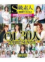 S級素人 OL30人8時間スペシャルBEST生中出しSEX Blu-ray Special