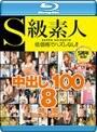 S���ǿ�5��ǯ��ǰ��S���ǿ���Ф�BEST100 8���� Blu-ray Special�ʥ֥롼�쥤�ǥ�������