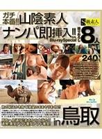 ガチ本番!!山陰素人ナンパ即挿入!!in鳥取 Blu-ray Special(ブルーレイディスク)