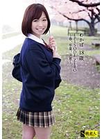 SABA-016 Wakaba 18 Years EPISODE, ZERO ~ Spring, Graduation, Determination ~-163000