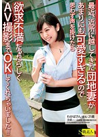 SABA-039 - It Was So Much For The OK To AV Shooting Was Apparently Frustrated If You Call Out Unintentionally Apartment Wife Recently, Has Been Through The Neighborhood Is Too Cute Too !