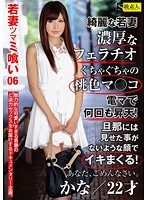 Watch 22 Year Old Wonder If 06 Is Hard Knob Wife - Hayasaka Kana