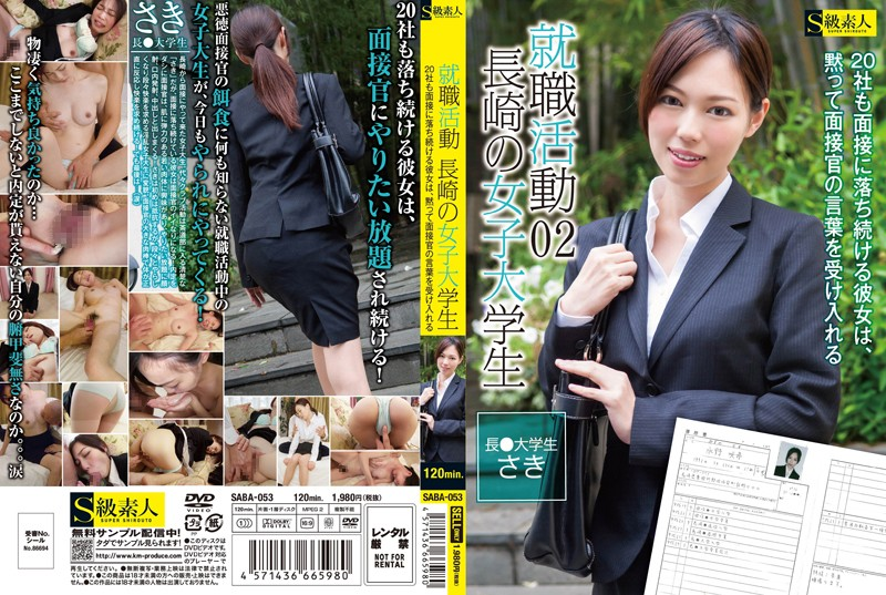 [SABA-053] 就職活動 長崎の女子大学生 〜20社も面接に落ち続ける彼女は、黙って面接官の言葉を受け入れる〜 02 SABA