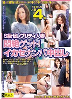 SABA-060 - S-class Married Woman Faints In Agony Celebrity Get!And Let Go Out In Nampa