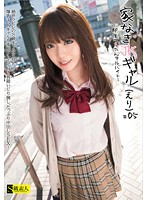 Image SABA-067 The Collar Part-time Job – Do Was Painful JK Gal – Instant Without The House