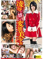 SABA-075 Hentai Girl Miku You Feel In Rape