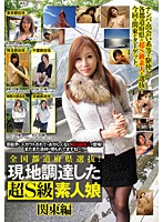 SABA-086 Prefectural Selection!Super S-class Amateur Kanto Hen And Local Procurement-158601