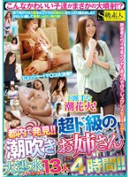 Image SABA-111 Found In Tokyo! !4 Hours 13 People Squirting Sister Deluge Of Special Ultra-de-class! !
