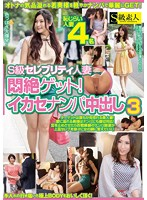 SABA-122 - S-class Celebrity Wife Lesbian Couples Get!3 Out Capitalize Wrecked During
