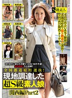 Prefectural Selection!Were Local Procurement Super S-class Amateur Daughter Kansai Ed Part2