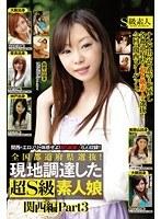 SABA-143 Prefectural Selection!Were Local Procurement Super S-class Amateur Daughter Kansai Ed Part3