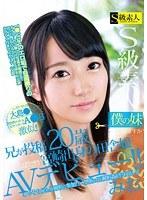 SABA-163 僕の妹 S級素人出演出来ますか? PART 2 兄が投稿 20歳宮崎出身の田舎娘AVデビュー!? みお