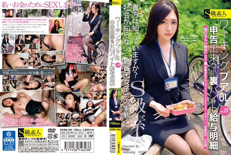 SABA-164 Sakaguchi Rena Back Byte Salary Specification Can Not Be Declared Working Poor OL Vol.01