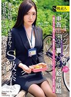 SABA-164 ワーキングプアOL 申告出来ない裏バイト給与明細 vol.01